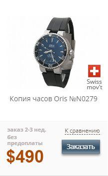 Копия часов Oris ProDiver Date