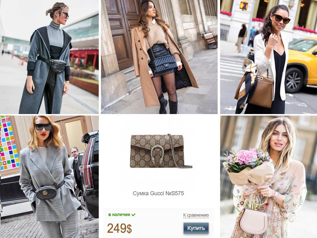 Женские сумки разных стилей