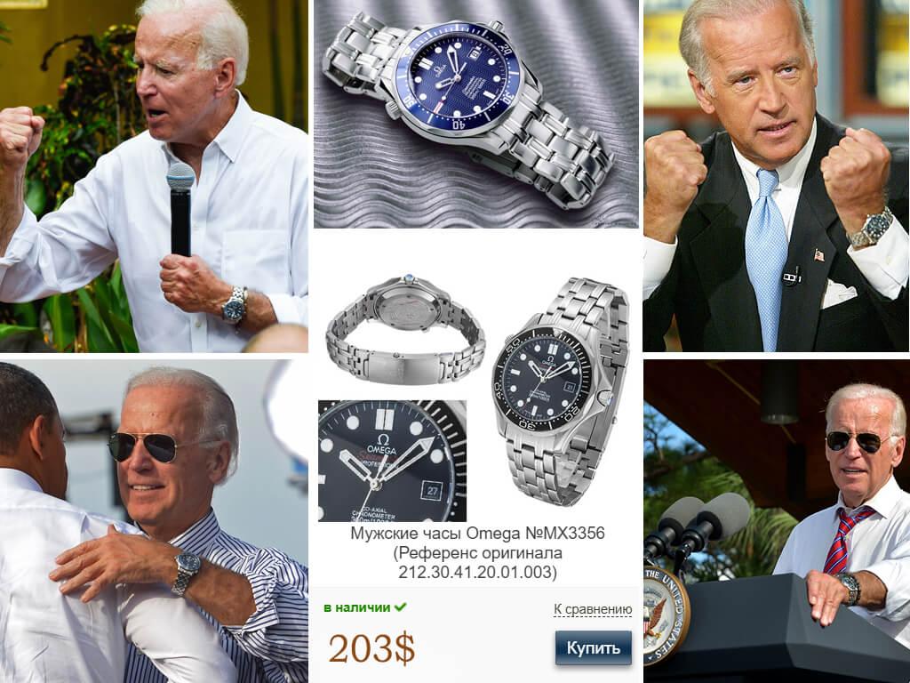 Джо Байден и его часы Omega Seamaster