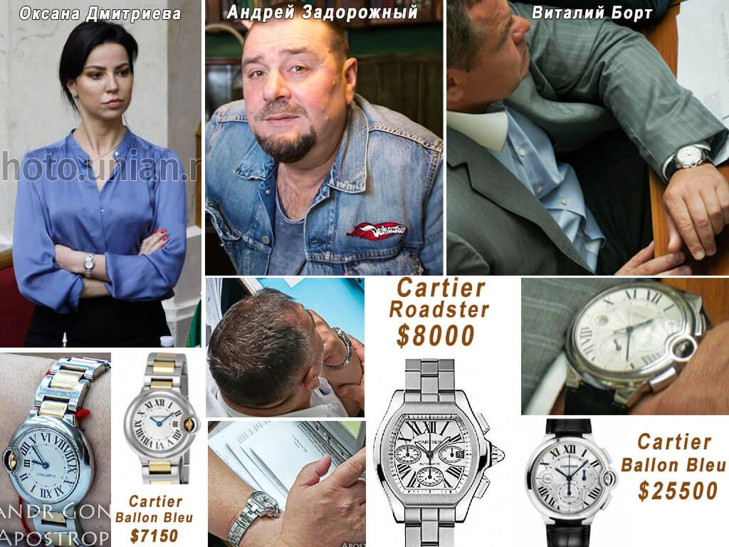 Часы Картье, которые носят депутаты