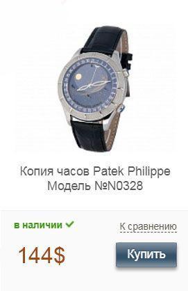 Копия часов Дэвида Бэкхема Patek Philippe