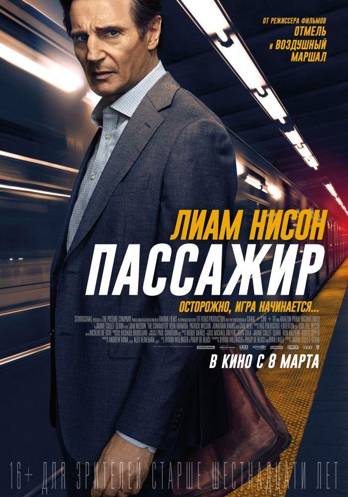 "Американо-британский триллер ""Пассажир"" (The Commuter)"