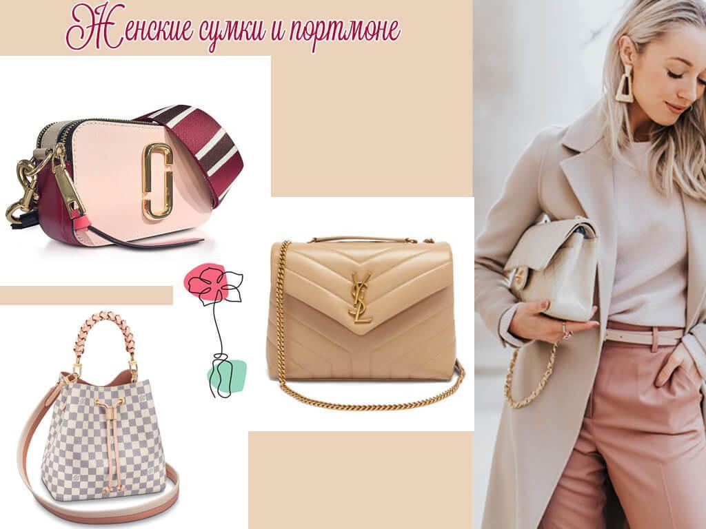 Женские сумки к 8 Марта