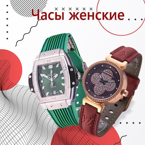Женские часы по выгодным ценам