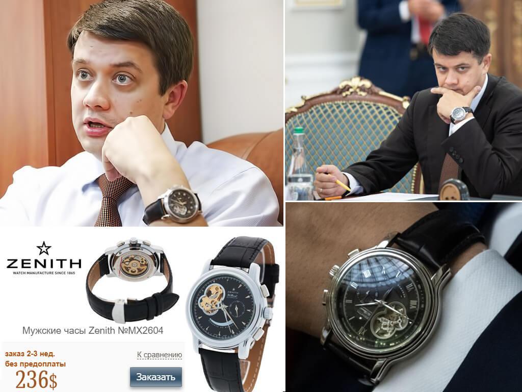 Часы Дмитрия Разумкова Зенит