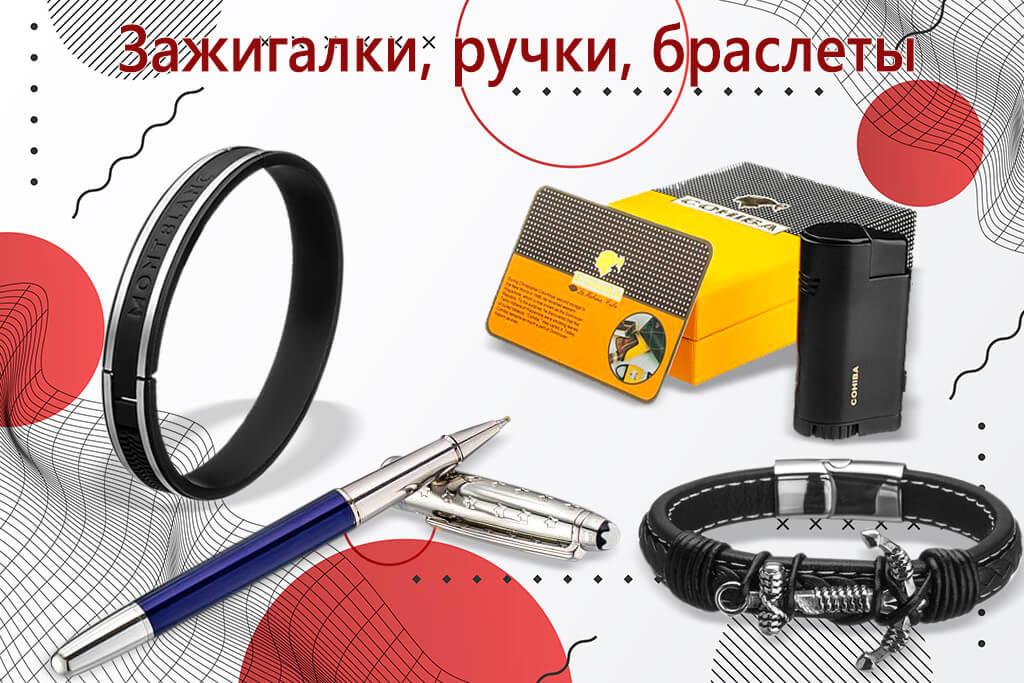 Брендовые зажигалки, ручки, браслеты по выгодным ценам