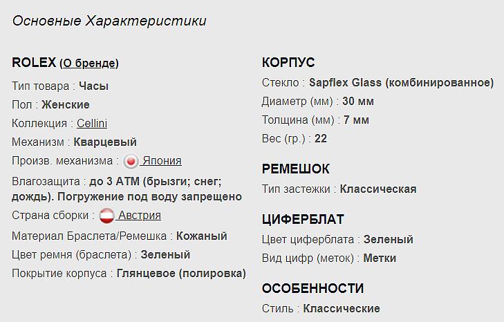 Технические характеристики реплики женских часов Ролекс Челлини