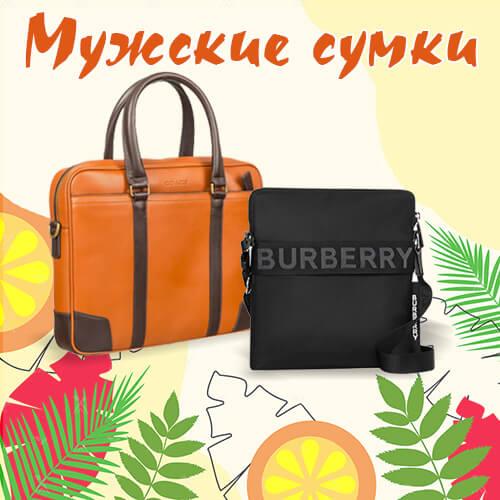 Мужские сумки по выгодной цене