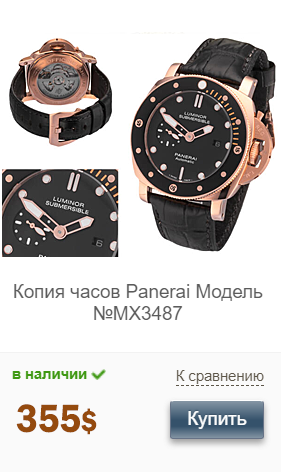 Реплика Panerai Submersible