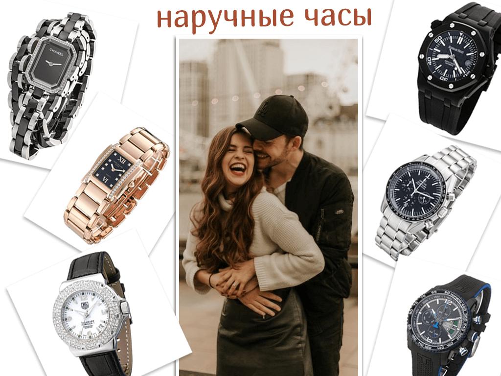 Наручные часы мужские и женские
