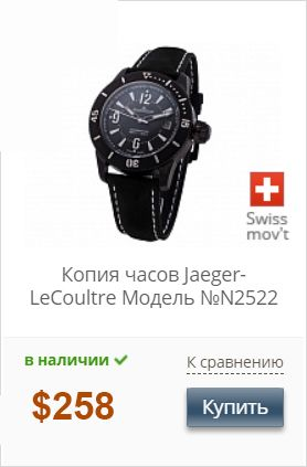 Копия часов Jaeger-LeCoultre Master Compressor Diving