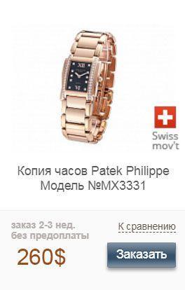 Копия часов Patek Philippe Twenty-4