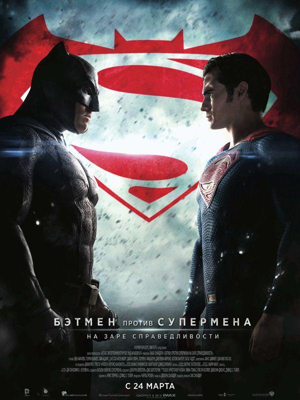 Американский фильм о супергероях «Бэтмен против Супермена: На заре справедливости»