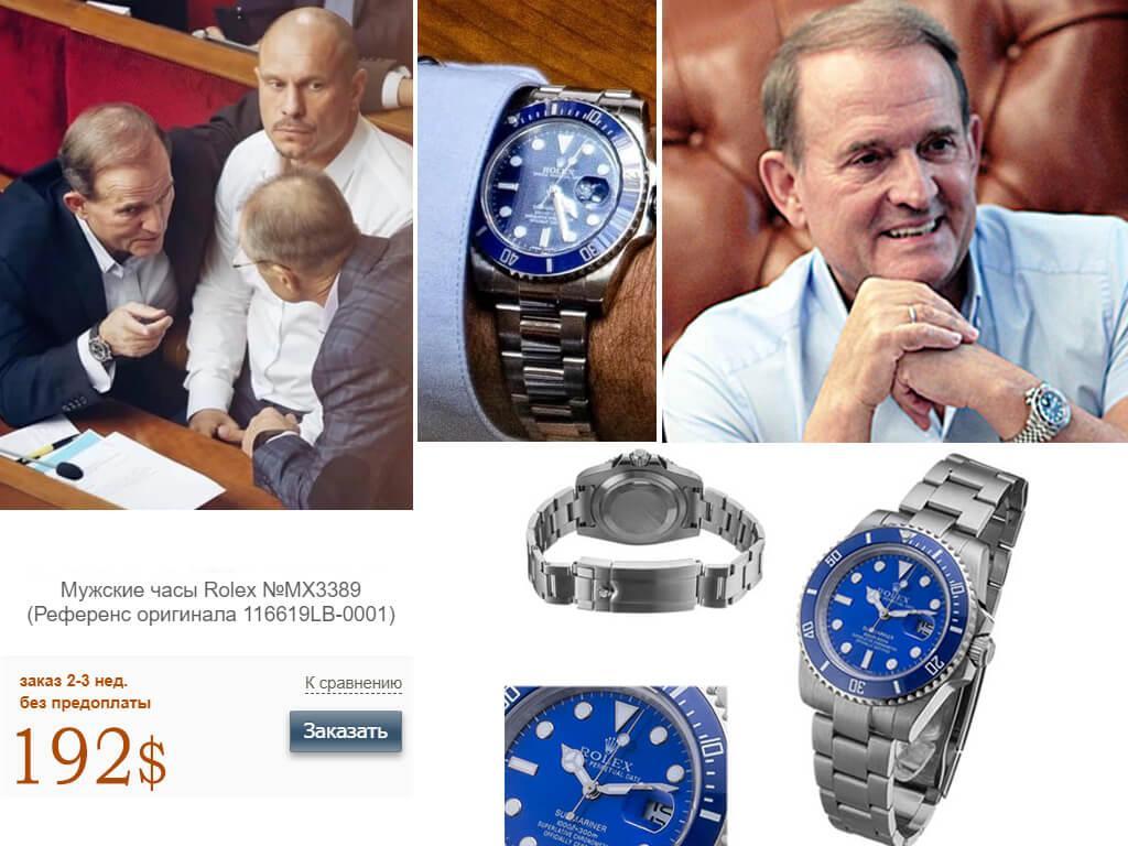 Виктор Медведчук в часах Rolex Submariner Date