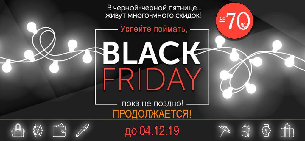 Черная пятница в интернет магазине Имидж