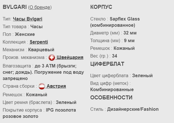 Технические параметры реплики Булгари Серпенти в позолоченном корпусе