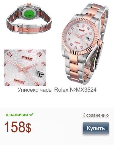 Реплика Ролекс Дейтджаст MX3524