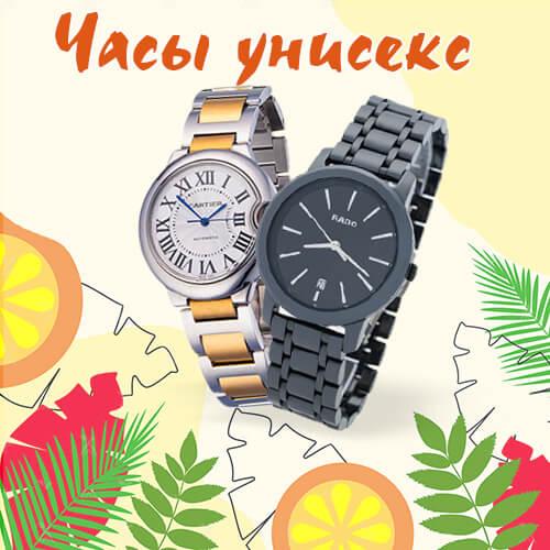 Унисекс часы по выгодным ценам