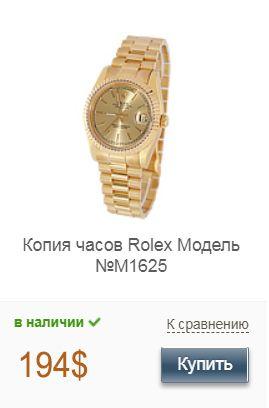 Копия часов Rolex Day Date