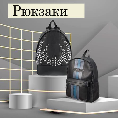Рюкзаки по выгодным ценам