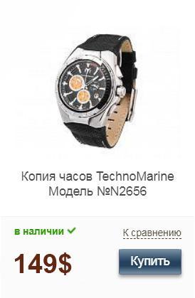 Копия часов TechnoMarine CRUISE STEEL REGULAR
