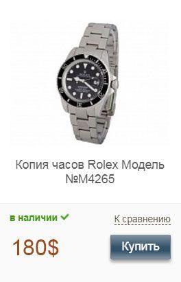 Копия часов Дэвида Бэкхема Rolex Submariner