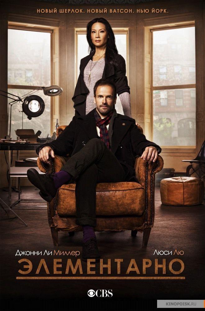 Американский детективный телесериал «Элемента́рно»