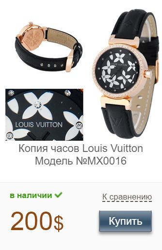 Louis-Vuitton-Tambour-Elegants-kopiya-black