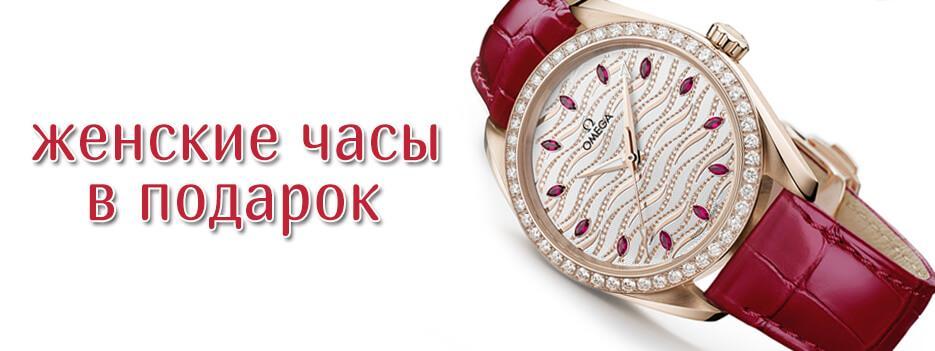 Женские часы в подарок