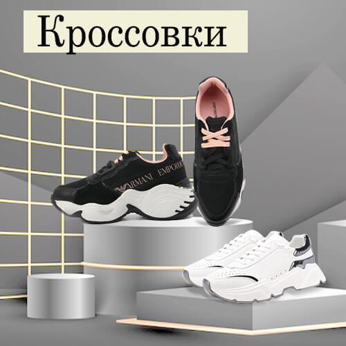 Брендовые кроссовки по выгодным ценам