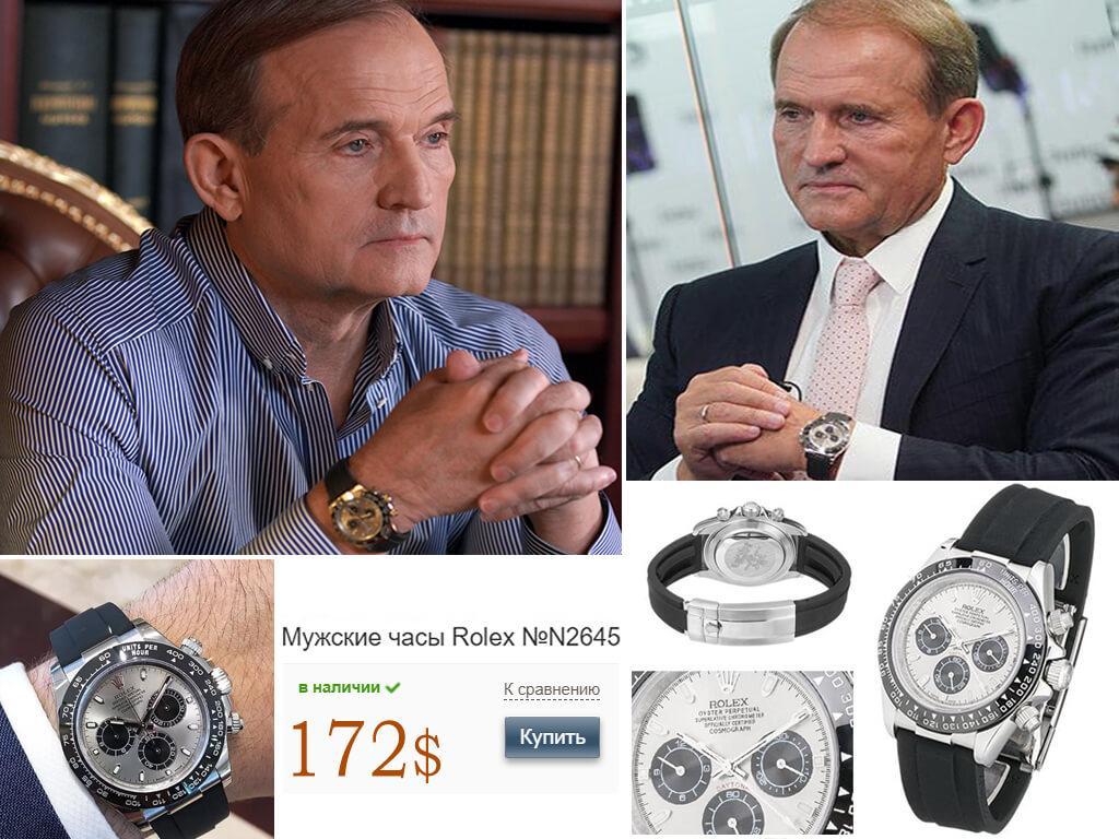 Часы Виктора Медведчука Ролекс Дейтона