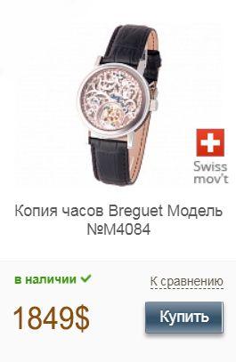 Копия часов Breguet Classique Skeleton