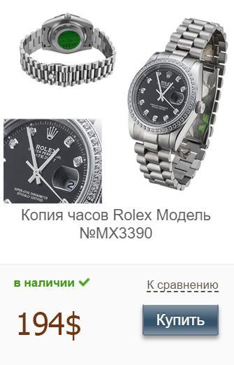 Реплика Rolex Datejust