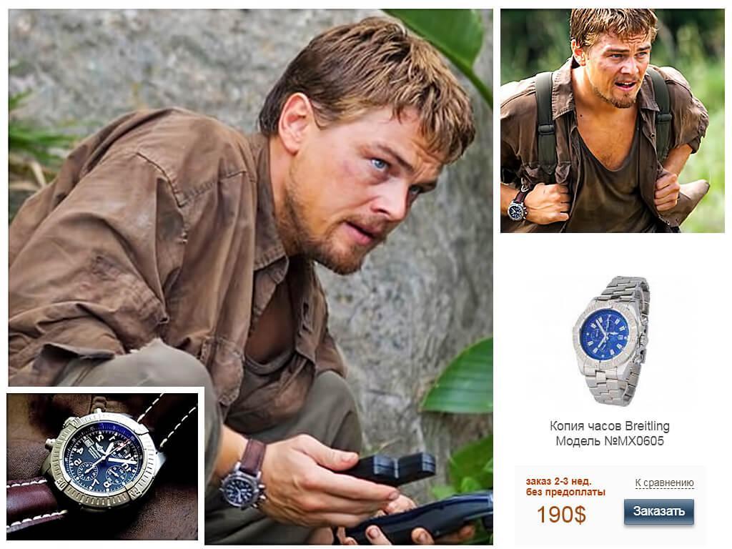 Часы ДиКаприо в фильме «Кровавый алмаз» Breitling Chrono Avenger