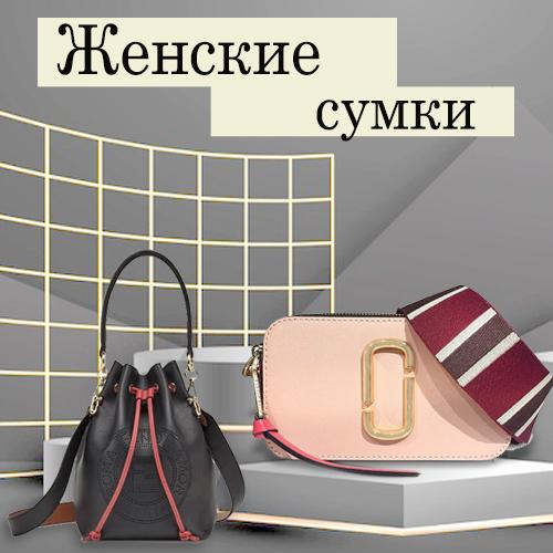 Женские сумки по выгодным ценам