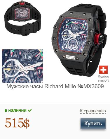 Реплика мужских часов Richard Mille RM 50-03 McLAREN F1