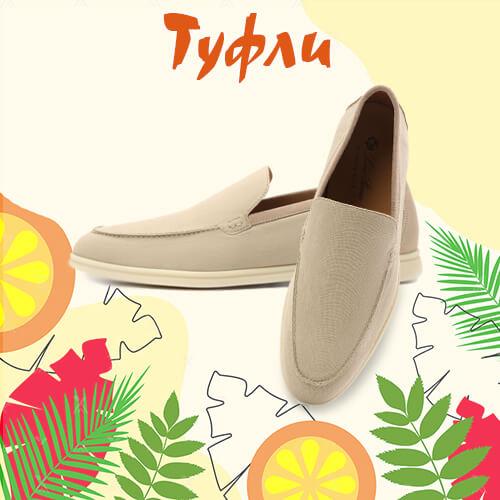 Туфли по выгодной цене