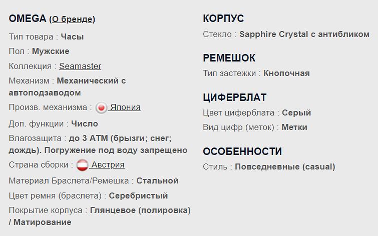 Технические параметры реплики Омега Симастер Профешинал