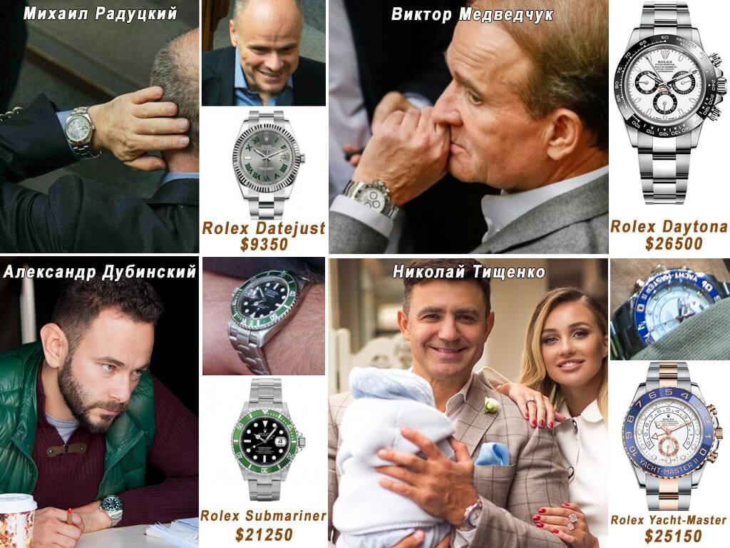 Часы Ролекс, которые носят депутаты