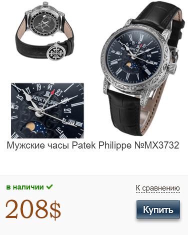 Реплика мужских часов Patek Philippe Grand Complications Sky Moon