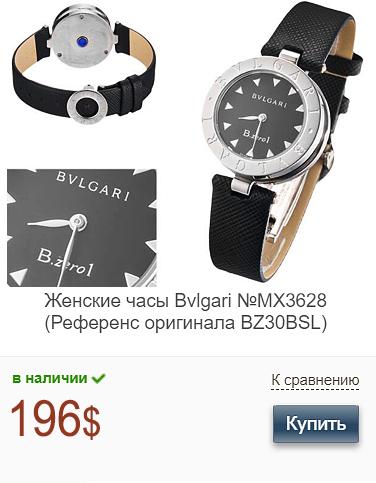 Реплика женских часов Bvlgari B.Zero1