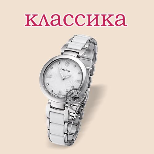 Часы в классическом стиле в подарок к 8 Марта