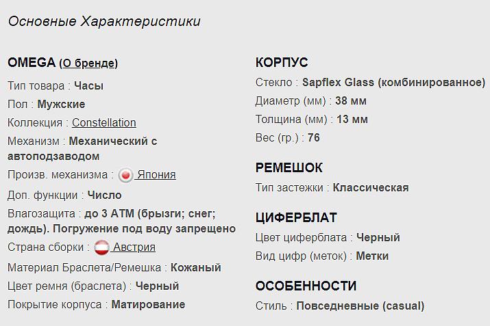 Технические характеристики реплики Omega Constellation в серебристом корпусе