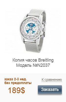 Копия часов Дэвида Бэкхема Breitling Transocean Chronograph Unitime Worldtime