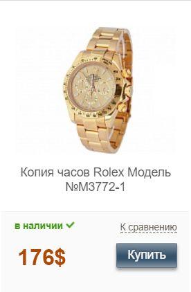 Наручные часы Oyster Perpetual Daytona Cosmograph от Rolex