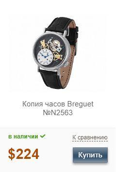 Копия часов Breguet Tradition