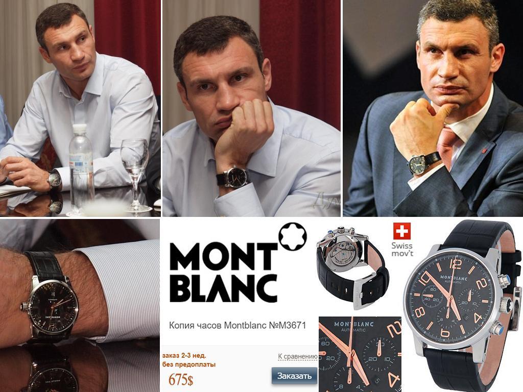 Часы Виталия Кличко Montblanc Timewalker