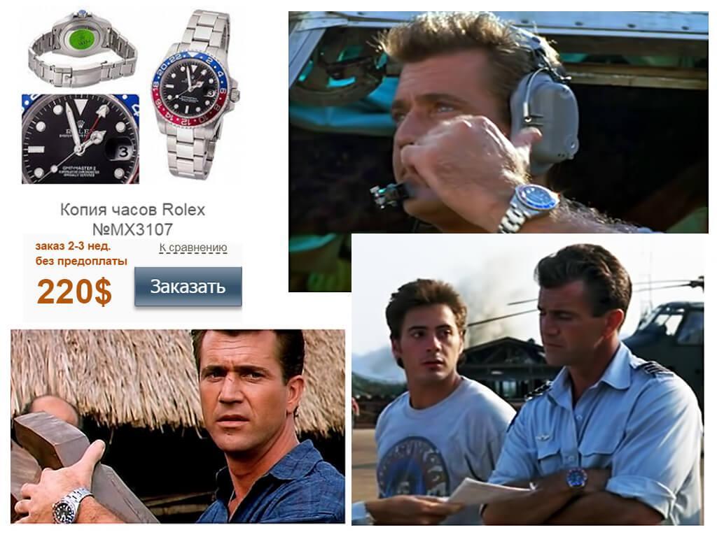 Часы Мела Гибсона Pepsi Rolex GMT Master