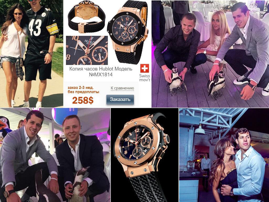 Евгений Малкин и его часы Хаблот Биг Бэнг