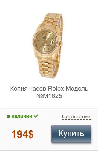 Наручные часы Rolex Oyster Perpetual из коллекции Day‑Date